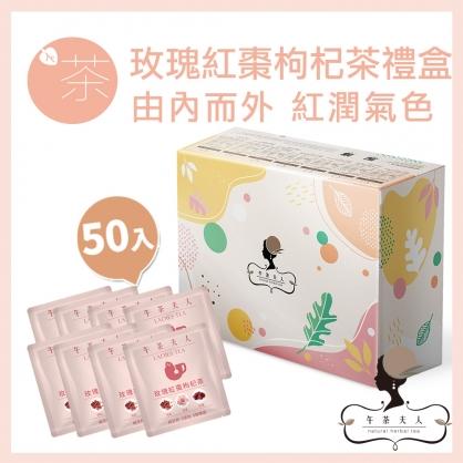 玫瑰紅棗枸杞茶福箱 50入/盒