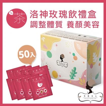 洛神玫瑰飲福箱 50入/盒