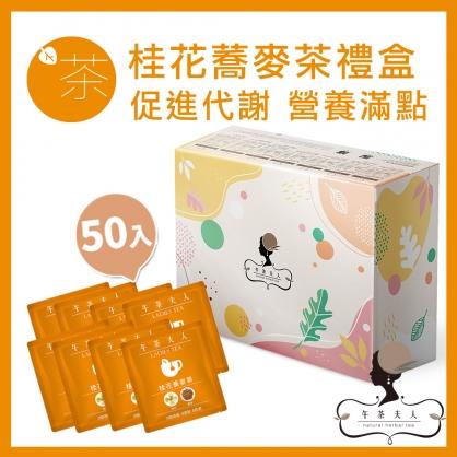 桂花蕎麥茶福箱 50入/盒