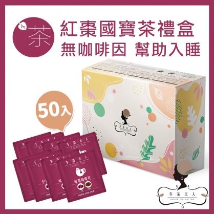 紅棗國寶茶福箱 50入/盒