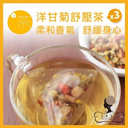 洋甘菊舒壓茶 10入/袋 x3