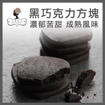 手工餅乾 黑巧克力方塊 200g/罐