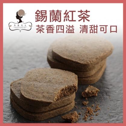 手工餅乾 錫蘭紅茶 200g/罐