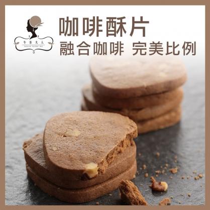 手工餅乾 咖啡酥片 200g/罐