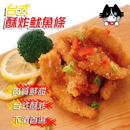 香酥魷魚條