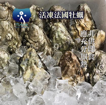 海水活凍法國牡蠣20顆入