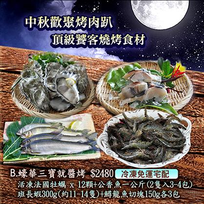 中秋頂級饕客燒烤食材 B.蠔華三寶就醬烤