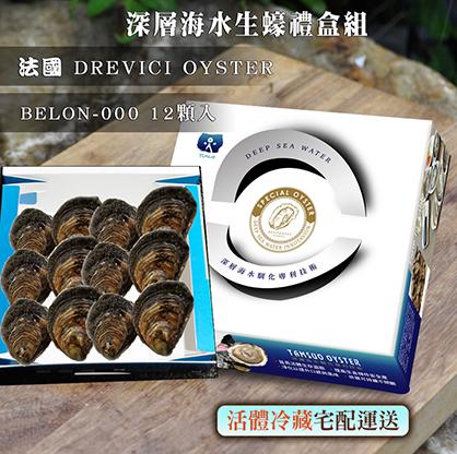 Belon-000-12顆禮盒組(C)-DREVICI Oyster法國德瑞福斯生蠔