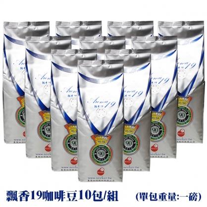 [團購]飄香19咖啡豆10包/組