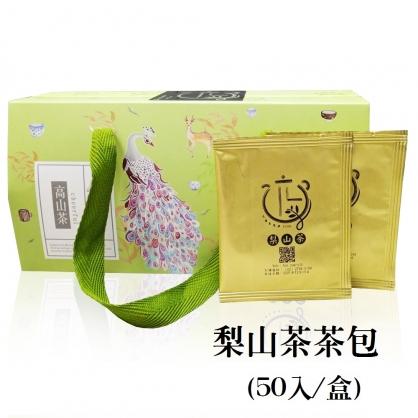 [元豐昌茶舖]雀悅梨山茶茶包(50入/盒)