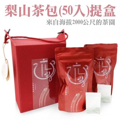 雙12好好買[元豐昌茶舖]梨山茶茶包瓦楞提盒(50入/盒)