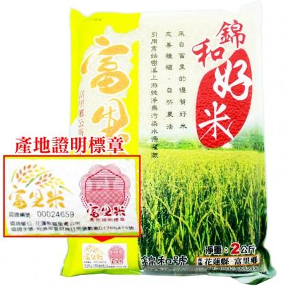 (預購)[錦和好米]花蓮富里米高雄139號米9包(2kg/包)