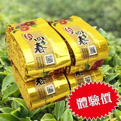 體驗組《台灣南投好茶109春季四季春1斤裸裝(4兩*4)》