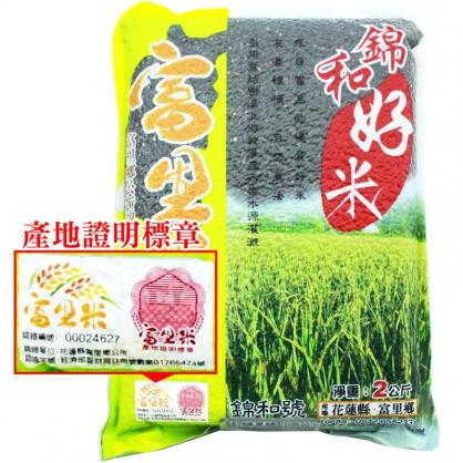 預購[錦和好米]花蓮富里米黑糙米(黑米)2kg/包
