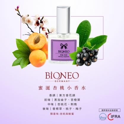 [百妮Bioneo]蜜涎杏桃小香水10ml (買一送一)