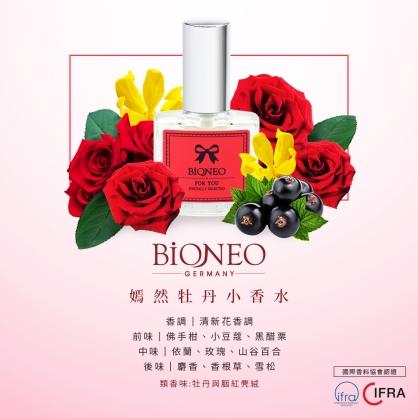 [百妮Bioneo]嫣然牡丹小香水10ml (買一送一)