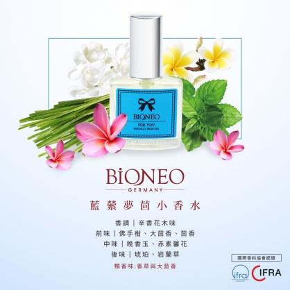[百妮Bioneo]藍縈夢茴小香水10ml (買一送一)