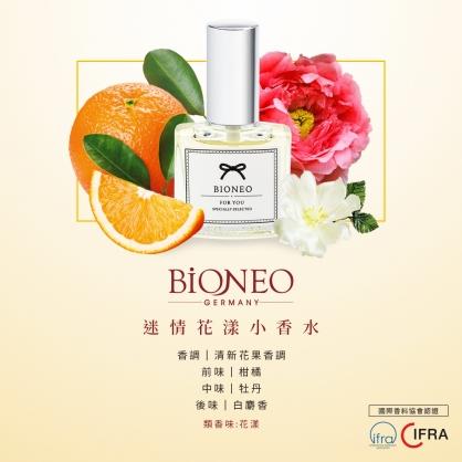 [百妮Bioneo]迷情花漾小香水10ml (買一送一)