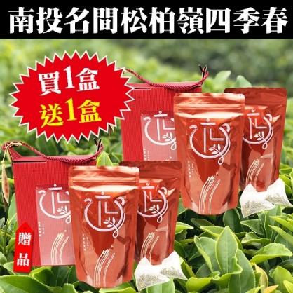 短效特惠組[元豐昌茶舖]原片四季春立體茶包瓦楞提盒(40包入/盒)~買一送一