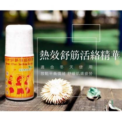 [日美生技] 熱效舒筋活絡精華(60g/瓶)