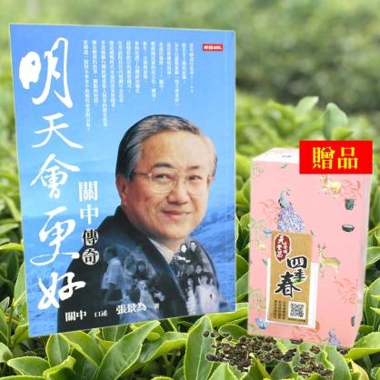 明天會更好:關中傳奇(時報出版)~買好書送您喝好茶
