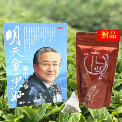 明天會更好:關中傳奇(時報出版)~買好書送您喝好茶,祝您四季如春