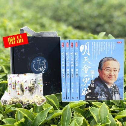 【團購】明天會更好:關中傳奇(時報出版)~買好書送您喝好茶