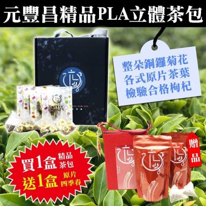 [迎新特賣]元豐昌精品PLA立體茶包買一盒綜合送一盒原片四季春