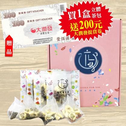元豐昌綜合立體茶包(24入)禮盒買就送大潤發提貨卷200元