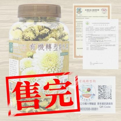 [元豐昌電舖]有機轉型期杭菊(45g/瓶) 來自苗栗銅鑼竹森湧泉旁的菊花