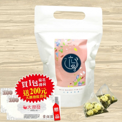 元豐昌精品菊花薄荷(25入)夾鏈立袋買就送大潤發200元商品提貨卷