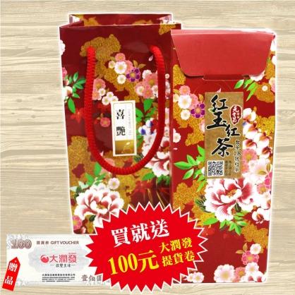 元豐昌茶舖《南投紅玉紅茶(台茶18)喜艷單提盒組》買就送大潤發商品提貨卷