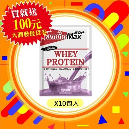 【AminoMax邁克仕】乳清蛋白運動修復飲-芋頭奶昔風味35g*10包(送大潤發100元提貨卷)~戶外運動登山必備