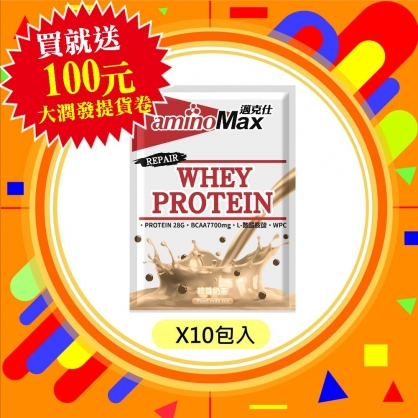 【AminoMax邁克仕】乳清蛋白運動修復飲-珍珠奶茶風味35g*10包(送大潤發100元提貨卷)~戶外運動登山必備