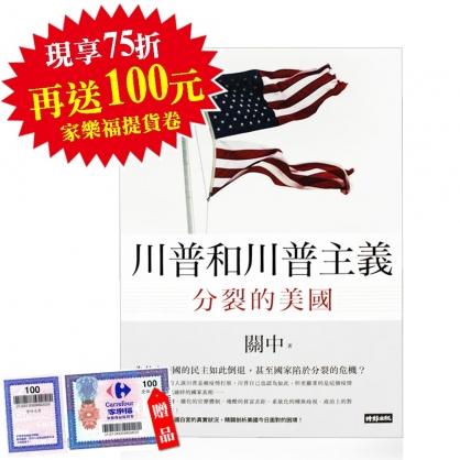 [獨家優惠]川普和川普主義:分裂的美國(關中著)(時報出版),現享75折再送家樂福100提貨卷