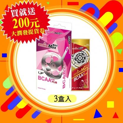 【AminoMax邁克仕】PLUS BCAA胺基酸速融顆粒-百香橘子口味5包/盒*3盒/組(送大潤發200元提貨卷)戶外運動登山必備
