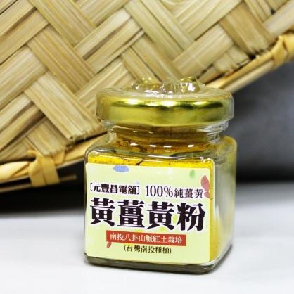 [元豐昌電舖]100%純黃薑黃粉體驗瓶(25g/瓶) 南投八卦山脈紅土栽培