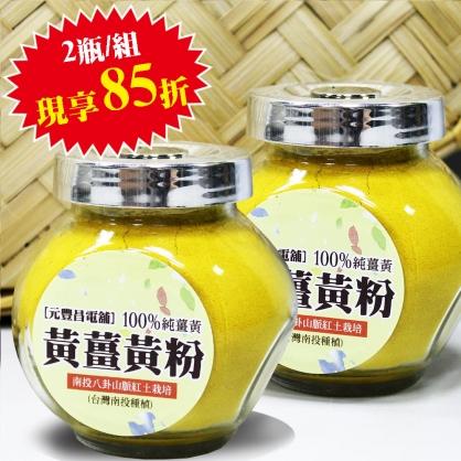[元豐昌電舖]100%純黃薑黃粉斜口玻璃瓶2瓶組(95g/瓶) 南投八卦山脈紅土栽培