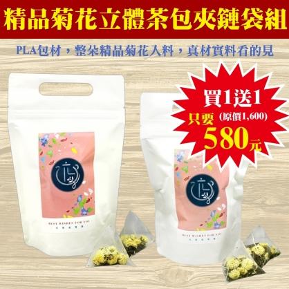 元豐昌精品菊花系列茶包夾鏈立袋買1送1超值組~精選苗栗銅鑼羊爸爸杭菊