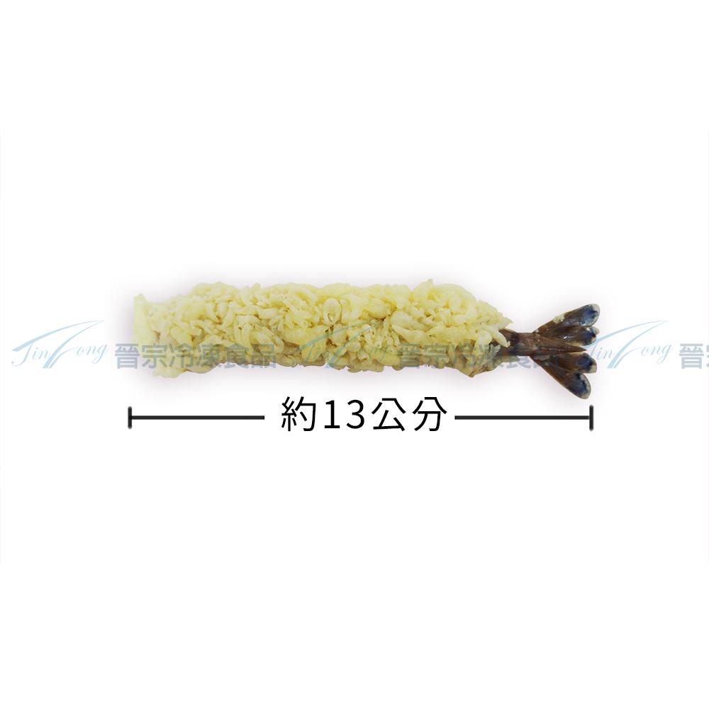 香酥芙蓉蝦(10入x20盒/件)