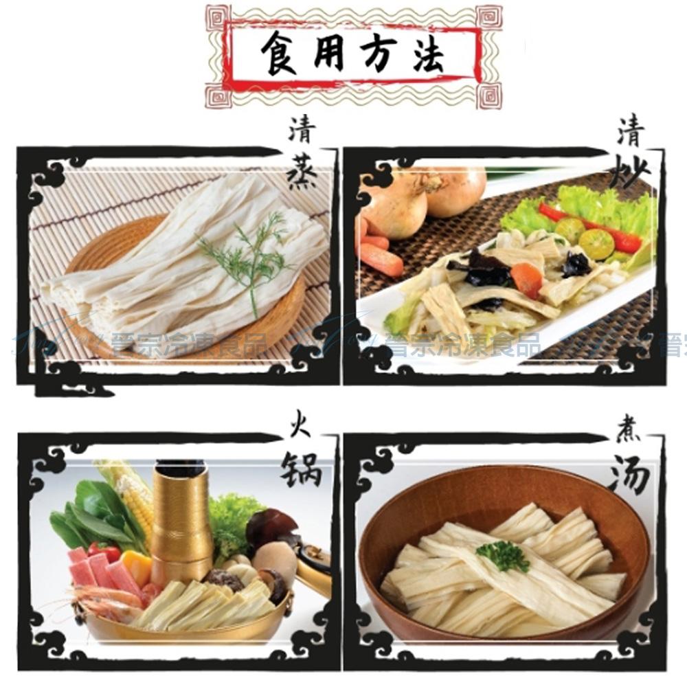 非基改鮮豆皮(腐竹)(200g/包)