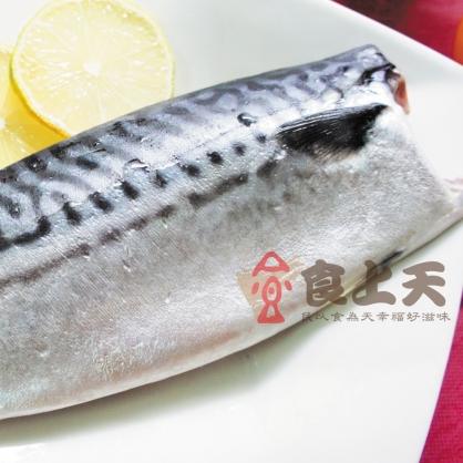 【年菜】挪威薄鹽鯖魚片(170-180g/片)