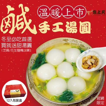 鹹湯圓禮盒(480g/盒)