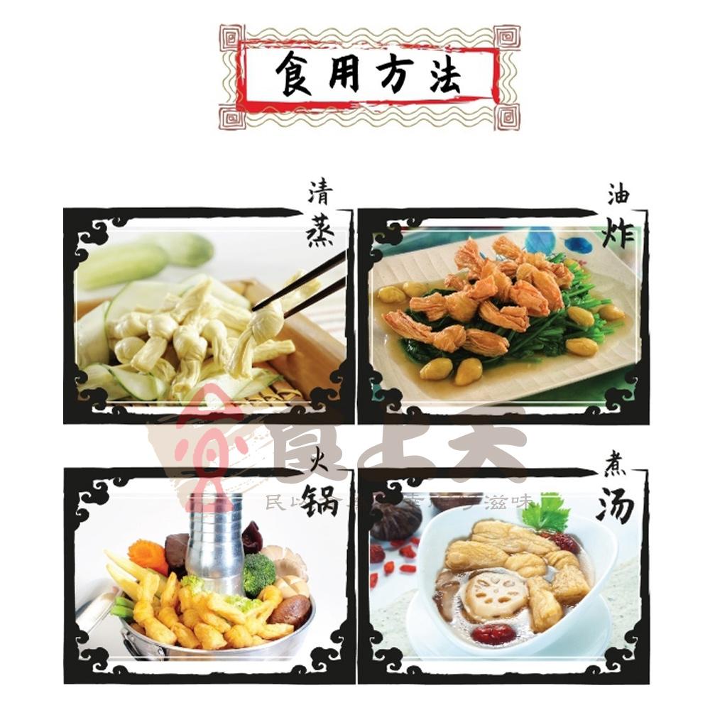 豆腐皮-非基改鮮豆結(500g/包)