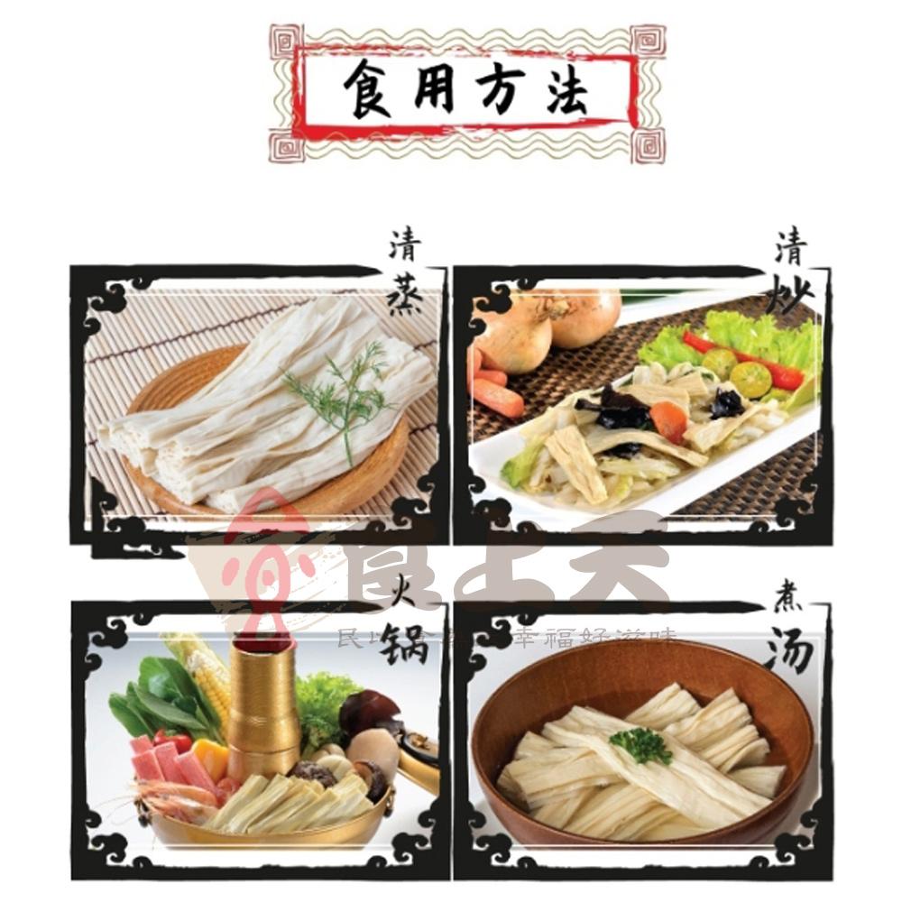 豆腐皮-非基改鮮腐竹(200g/盒)