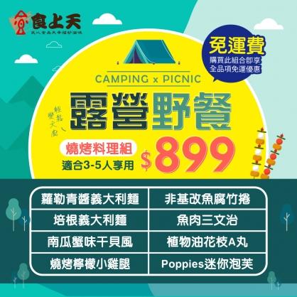 【免運費】露營野餐-燒烤料理組