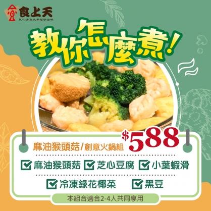 麻油猴頭菇-創意火鍋組