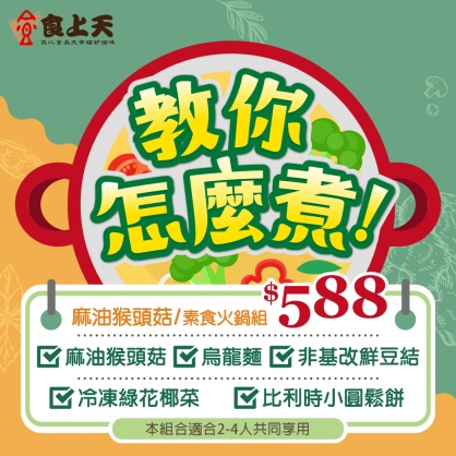 麻油猴頭菇-素食火鍋組