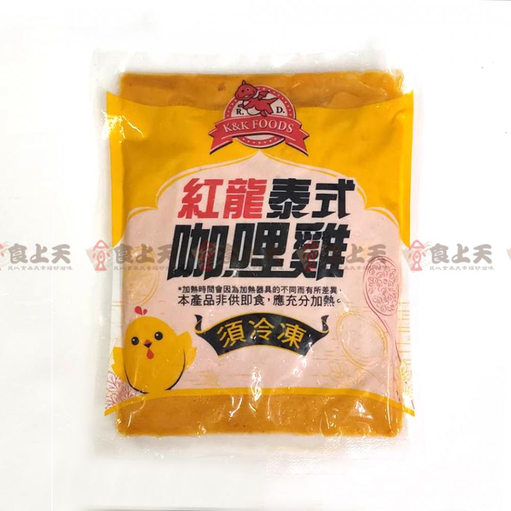 紅龍泰式咖哩雞(300g/包)