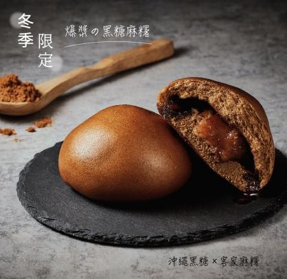 爆漿黑糖麻糬包(5入)